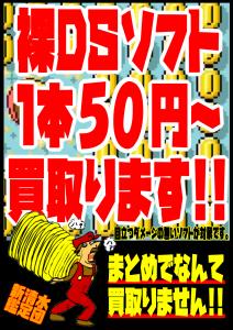 裸DSソフト買取!!