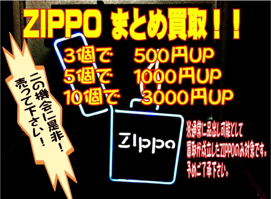 古着_ZIPPO