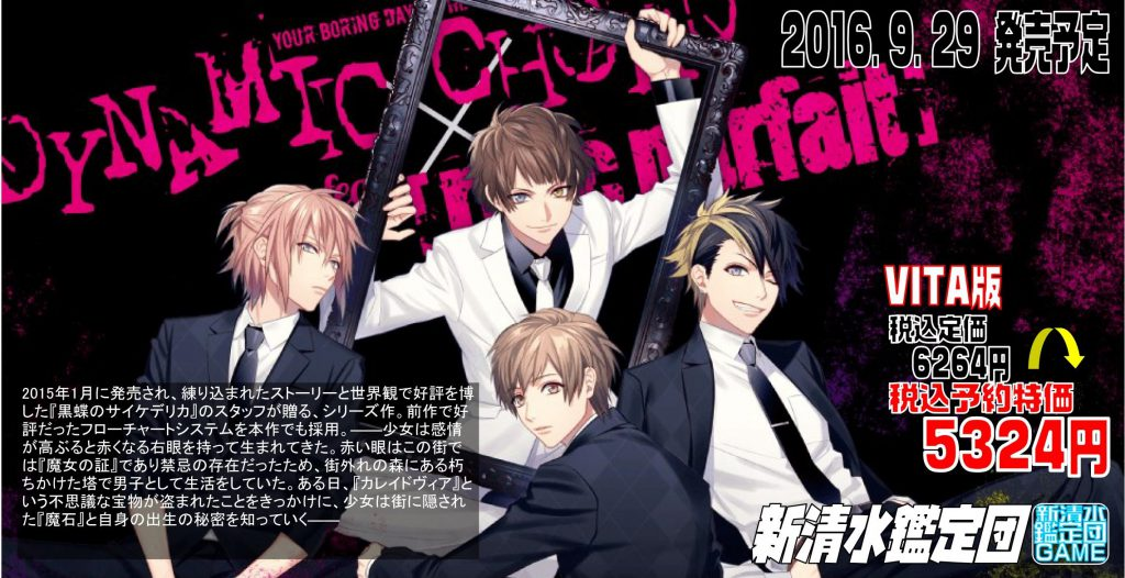 DYNAMIC CHORD feat.[reve parfait] V Edition