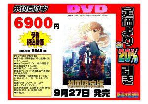 ソード限定DVD