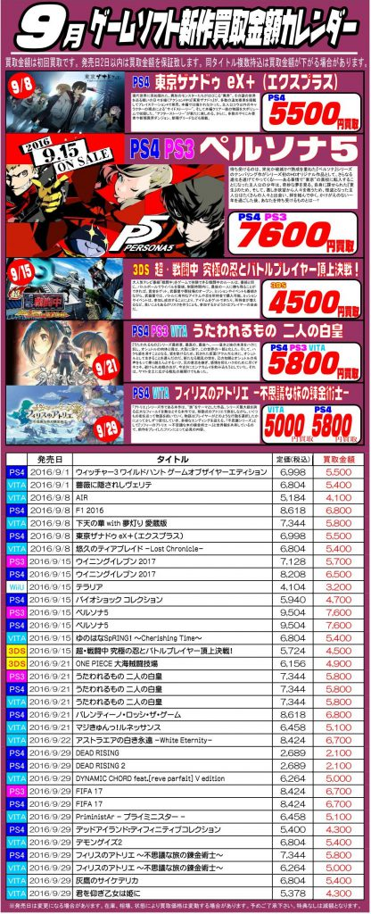 ゲーム9月新作カレンダー