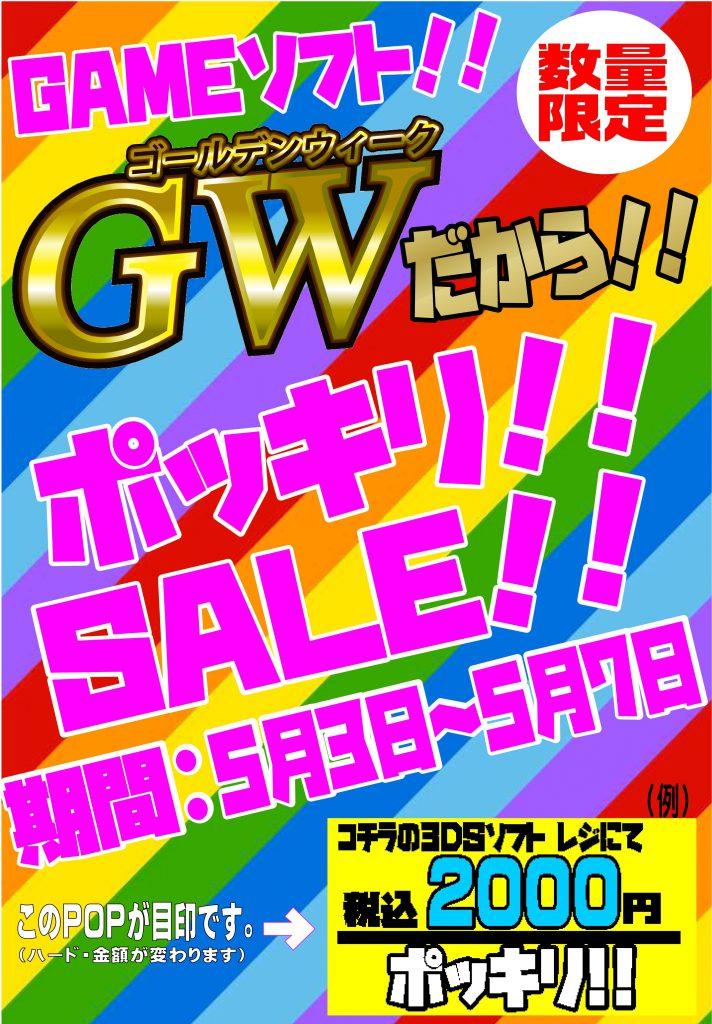 GW ゲームソフトセール