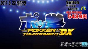 ポッ拳 POKKEN TOURNAMENT DX