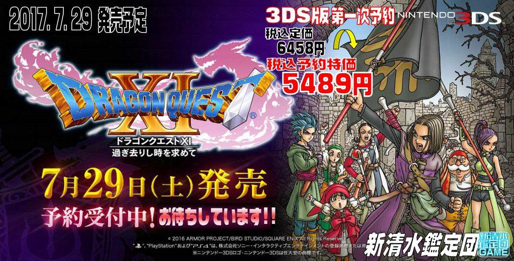 3DS ドラゴンクエストXI 過ぎ去りし時を求めて