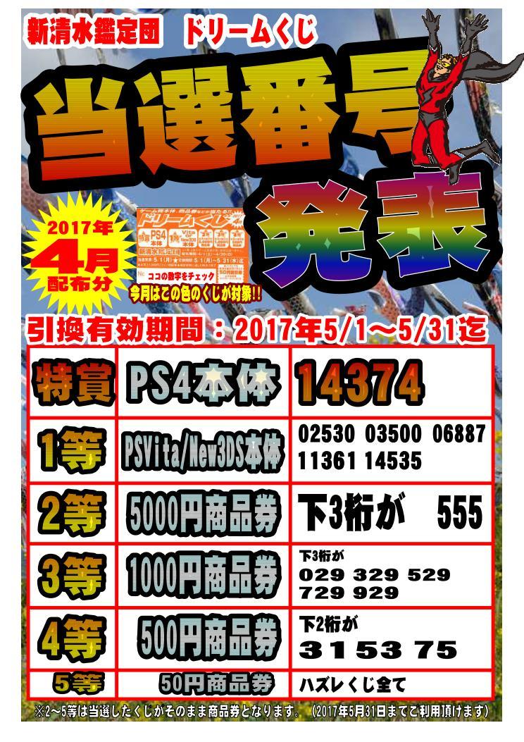 ドリームくじ当選発表(毎月1日)のイメージ