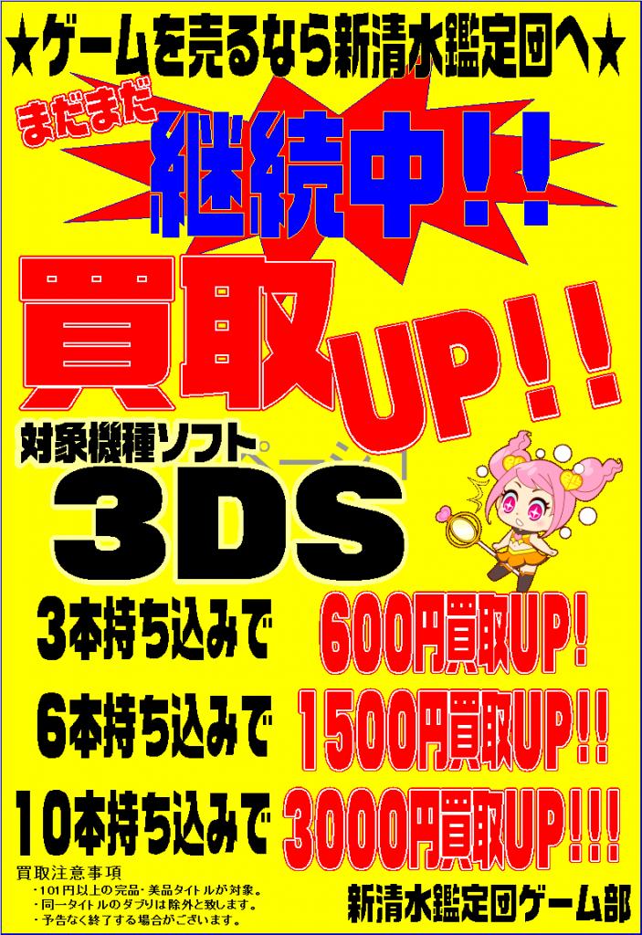 3DS まとめ買取