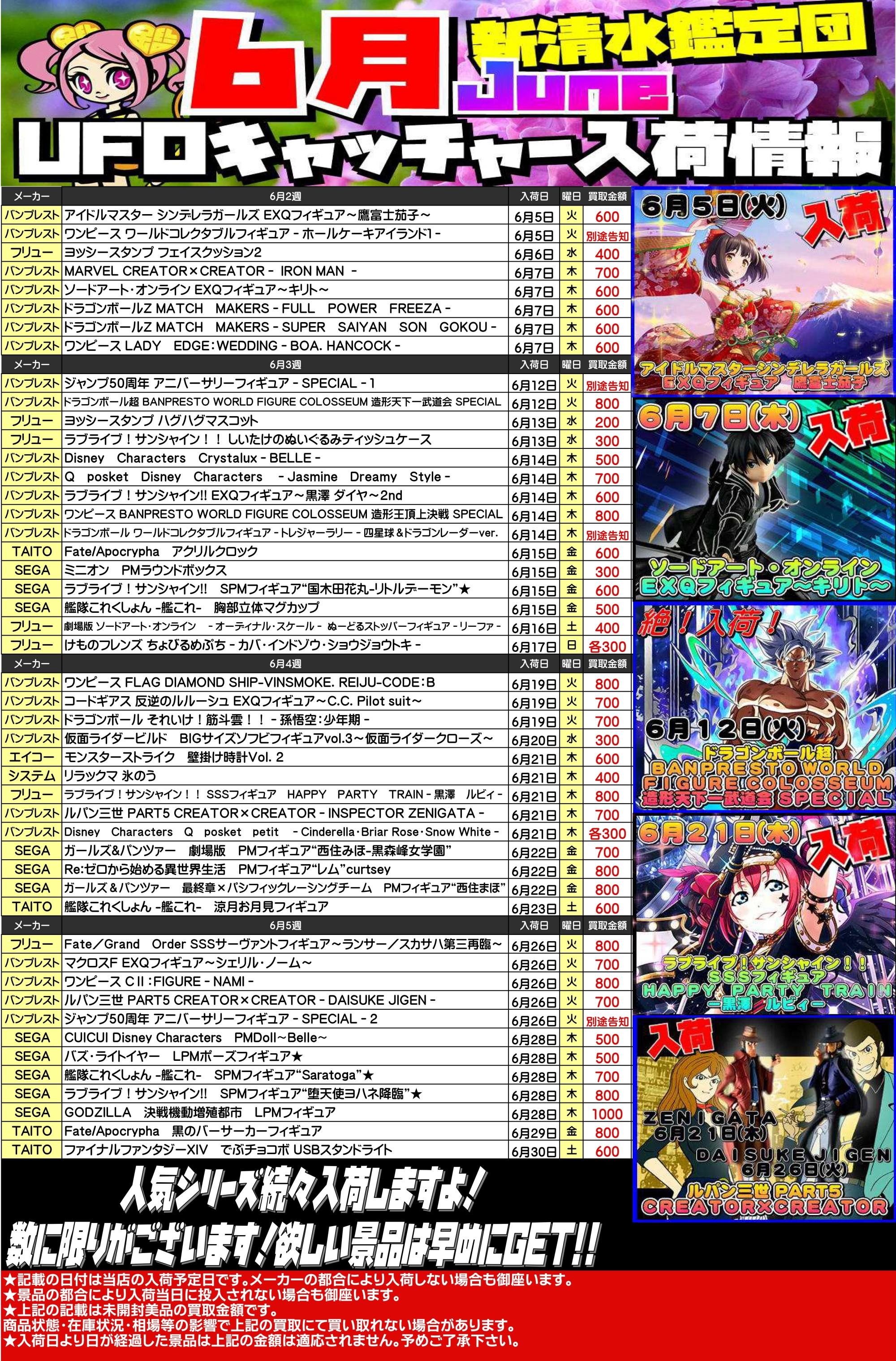 6月UFOキャッチャー景品入荷・買取カレンダーのイメージ
