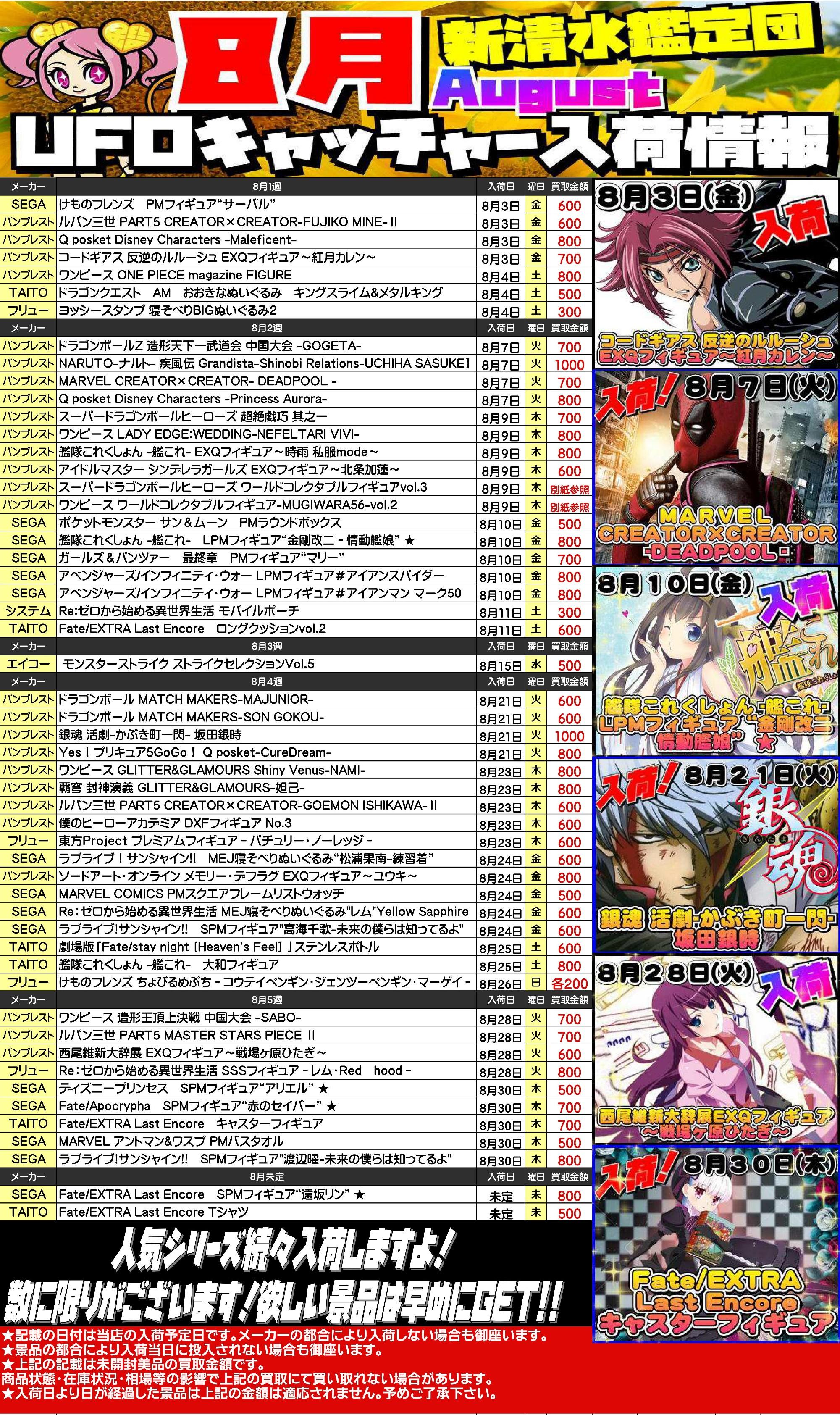 8月UFOキャッチャー景品入荷・買取カレンダーのイメージ