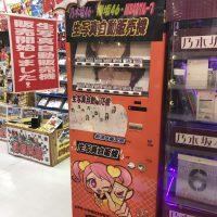 乃木坂46自動販売機の景品