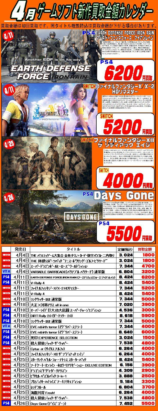 最新GAMEソフト発売・買取カレンダーのイメージ