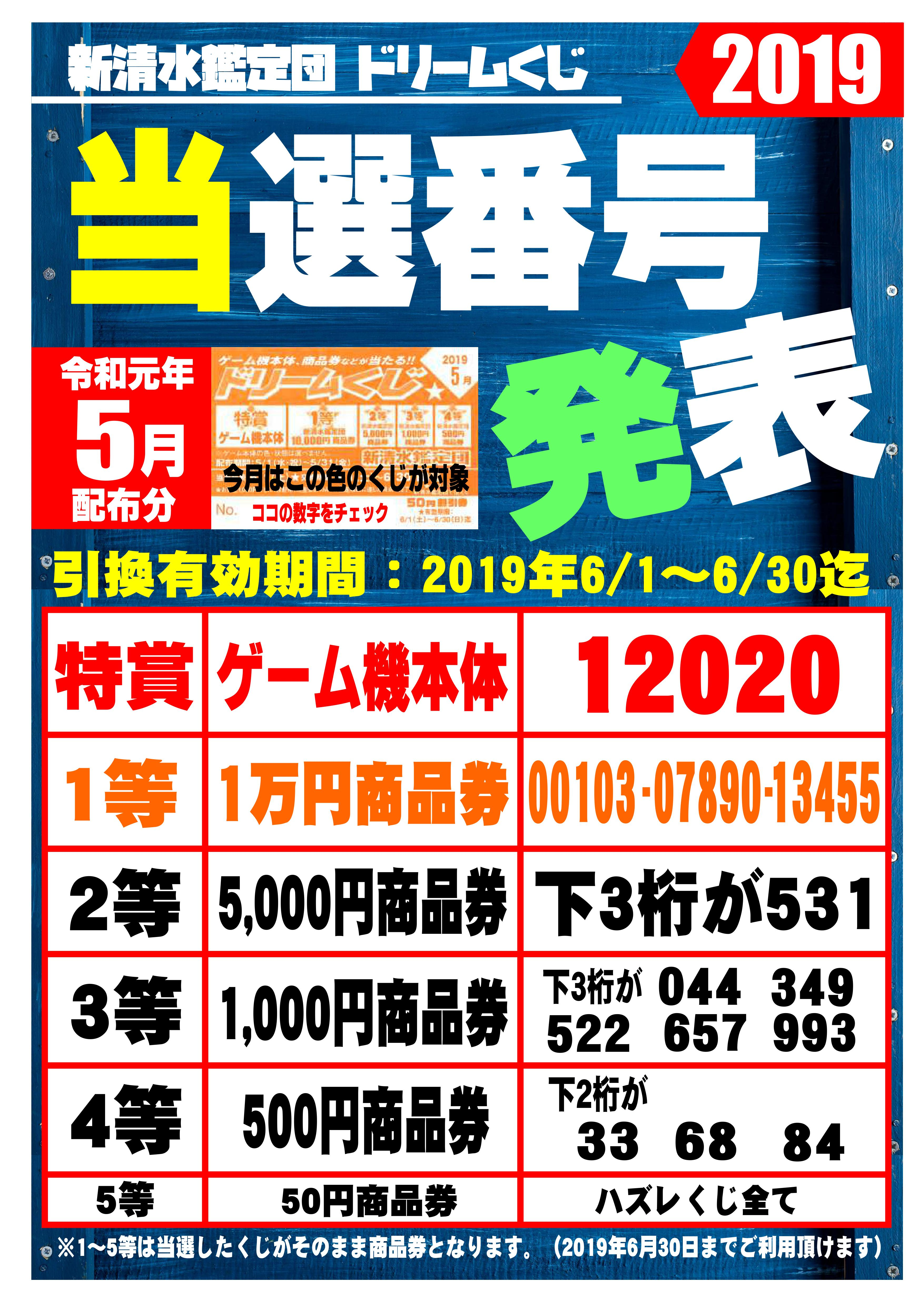 ドリームくじ当選発表(毎月1日@新清水鑑定団)のイメージ