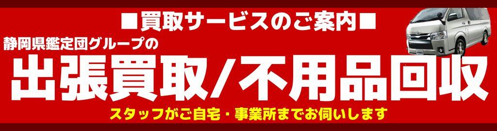静岡 出張買取 不用品回収